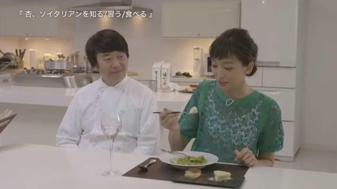 画像: 杏、ソイタリアンを知る/習う/食べる youtu.be