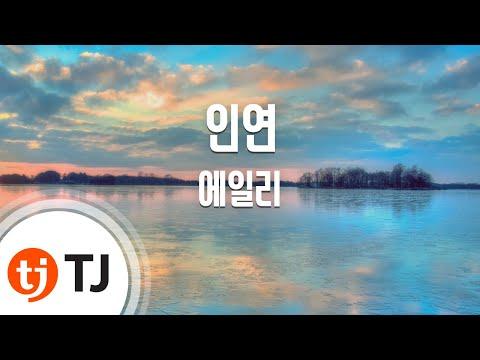 Fate 인연_Aliee 에일리_TJ노래방 (Karaoke/lyrics/romanization/KOREAN)