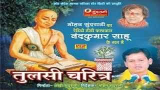 Tulsi Charitra - Nawdha Ramayan - Ramayan Bhajan - Chhattisgarhi Devotional Song Compilation