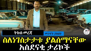 Pm Abiy Ahmed  exclusive tour