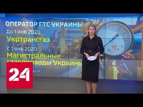 Транзитная встреча: каковы разногласия по газовому контракту - Россия 24
