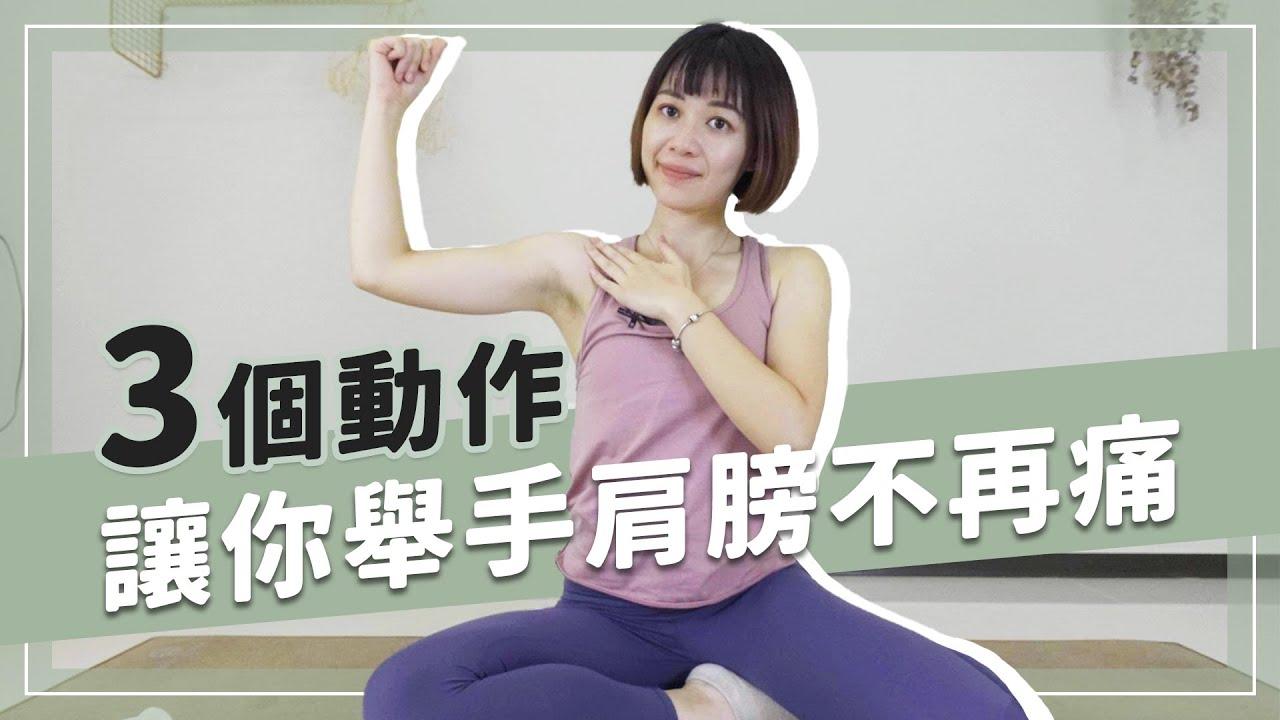 三個動作讓你舉手肩膀不再痛!肩夾擠症候群這樣舒緩|詹珞瑤 物理治療師 Veronica Rehab