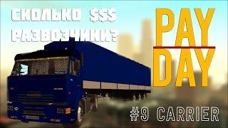 [Pay Day #9] Сколько зарабатывают развозчики на Advance-RP
