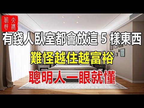 有錢人臥室都會放這5樣東西,難怪越住越富裕,聰明人一眼就懂