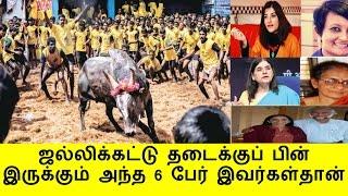 ஜல்லிக்கட்டு தடைக்குப் பின் இருக்கும் அந்த 6 பேர் இவர்கள்தான் | Jallikattu Ban | PETA | TAMIL NEWS