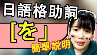 【日語文法教學】 格助詞「を」 簡單解説 什麽時候應該用【を】呢?  日文例句一看就懂   Japanese Particular Practical   TAMA CHANN