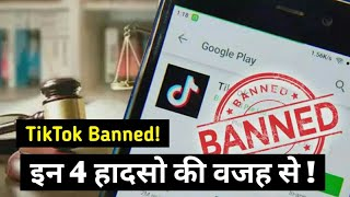 Tik tok banned in India || accidents while making tiktok videos