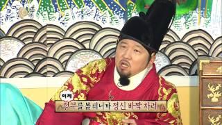 무한도전 : Infinite Challenge, King Game #08, 관상 왕게임 20131116