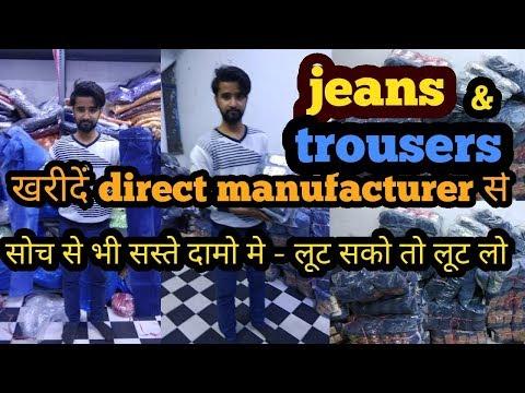 jeans-wholesale-market- -jeans-wholesaler- -cheapest-jeans-market-gandhi-nagar-delhi