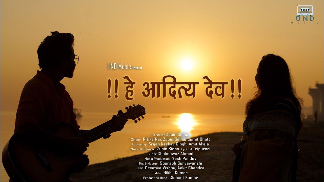 Chhath Pooja Geet - Hey Aditya Dev