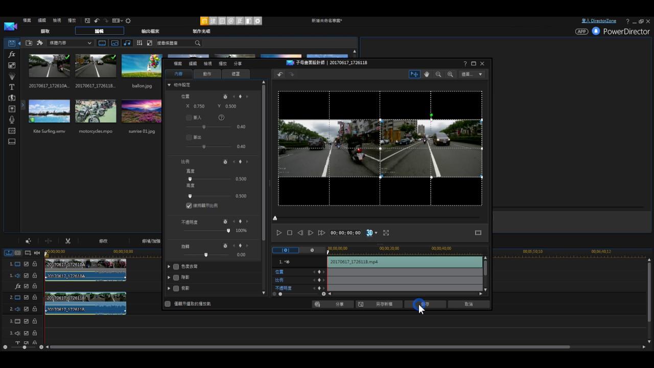 威力導演14 分割子母畫面 行車記錄器雙鏡頭同時切割2分之一播放教學(上字幕) - YouTube