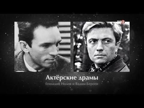 Актерские драмы. Геннадий Нилов и Вадим Бероев