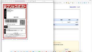 メルカリ商品送付に便利クリックポストのラベル作成と印刷方法
