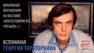 Выставка памяти Георгия Тараторкина