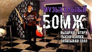 Музыкальный Бомж #7: Выбираю Гитару, Тыкаю Кнопки, Записываю Соло