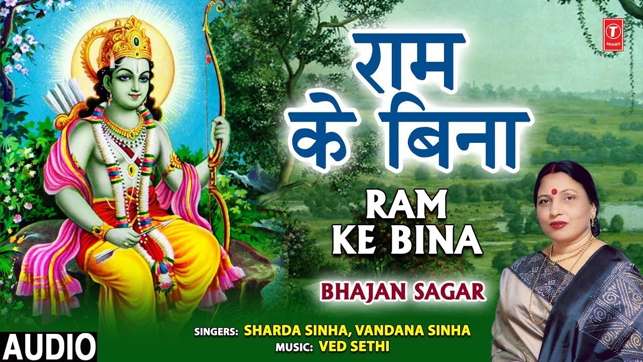 Ram Ke Bina I Ram Bhajan I SHARDA SINHA I Bhajan Sagar I Full Audio Song