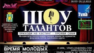 Приглашаем на шоу талантов г. Венев