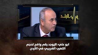ابو علي: لايوجد رقم واضح لحجم التهرب الضريبي في الأردن