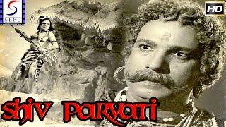 Shiv Parvati Part 1 l Hindi Black And White Movie l Jeevan, Ragini, Trilok Kapoor l 1962
