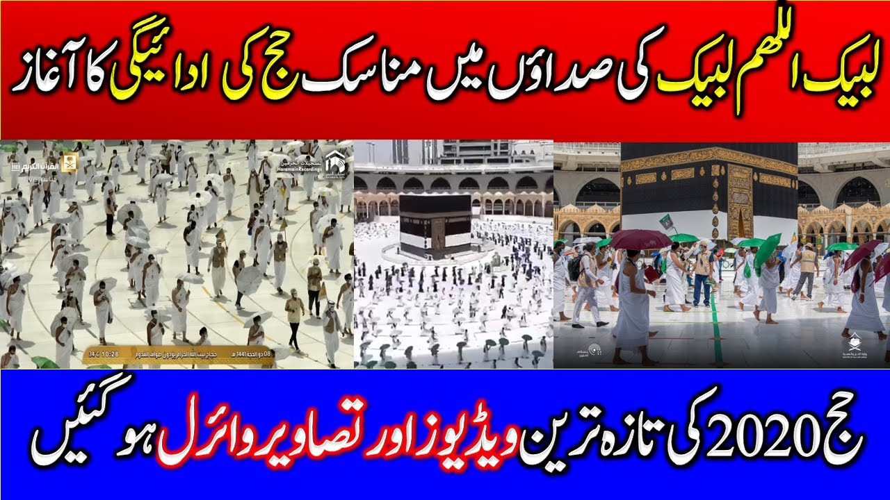 Title  Hajj 2020 begins With Social Distancing Tawaaf  Pakistan News 3