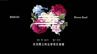 Gambar cover 【韓繁中字】BIGBANG - 花路(꽃 길/FLOWER ROAD)