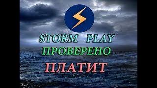 STORM PLAY. ПРОВЕРЕНО! ПЛАТИТ!!!