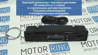 Бортовой компьютер ШТАТ 115X24 RGB на ВАЗ 2108-21099, 2113-2115 | MotoRRing.ru