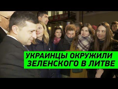 Страну 30 лет РАЗВОРОВЫВАЛИ! Зеленский в Литве 27.11.2019