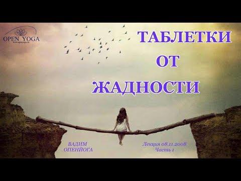 видео: Таблетки от жадности. Часть 1-ая. 08.11.2008