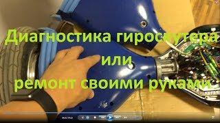 Определение неисправности гироскутера своими руками. Диагностика гироскутера.