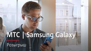 МТС | Samsung Galaxy | Розыгрыш