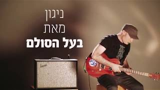 בעל הסולם-חסל לסדר פסח-Ba'al HaSulam-End of Passover