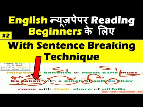 English Newspaper Reading || Business Articles reading || Sentence Breaking Technique