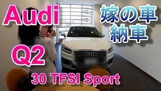 アウディQ2 嫁の車 納車式 Audi Q2 30 TFSI Sport