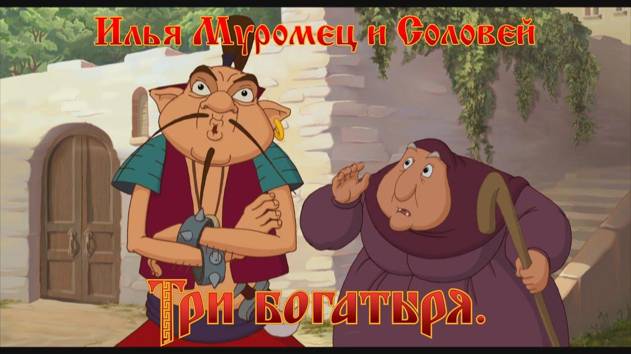 Илья Муромец и Соловей Разбойник - Не свисти говорю! денег не будет (мультфильм)