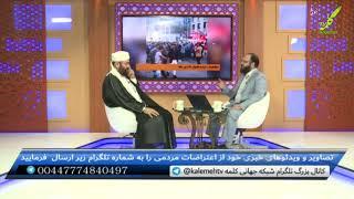 ویژه برنامه - خیزش مردم ایران 11 دی ( قسمت نهم) - 01/01/2018