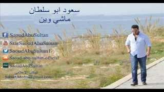 سعود ابو سلطان ماشي وين