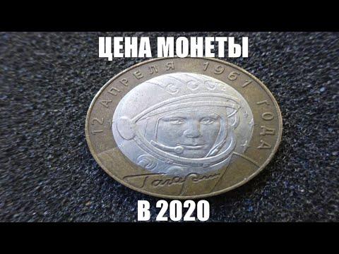 Цена монеты Гагарин 10 рублей сегодня в 2020