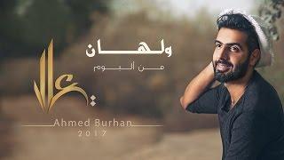 أحمد برهان - ولهان (حصرياً) | 2017