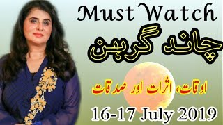 Chand Grahan se Mutaliq Maloomat | Horoscope | Samiah Khan's Lounge