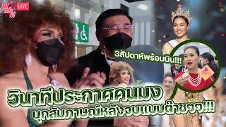 Road To Miss Universe Thailand2021   ประกาศคนมงแล้ว สุดใจ!!✨👑✨👑✨🔥🔥