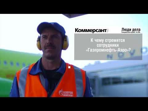 Генеральный директор «Газпромнефть-Аэро» Владимир Егоров: «Мы любим решать интересные задачи»