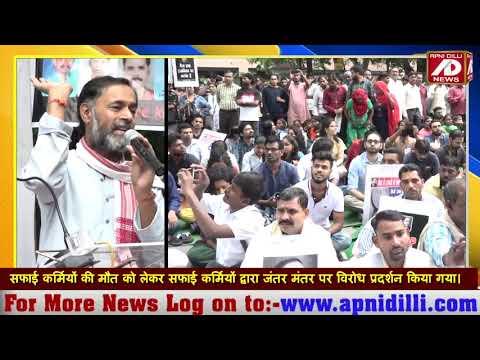 सीवर सफाई के दौरान सफाई कर्मियों की मौत के विरोध में धरना- प्रदर्शन