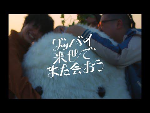 インナージャーニー「グッバイ来世でまた会おう」Official Music Video