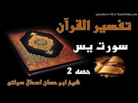 sheikh abu hassaan swati Surah Yaseen /Tafseer  (2)
