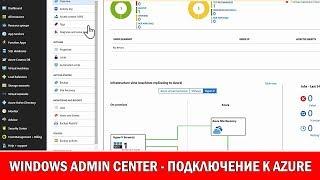 СофТы: обзор Windows Admin Center, ч.03: подключение к службам Azure - тотальный debugging!!!