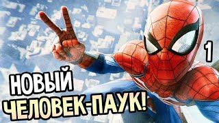 SPIDER-MAN PS4 (2018) ► Прохождение на русском #1 ► НОВЫЙ ЧЕЛОВЕК-ПАУК!