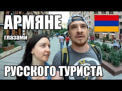 Армения 2020 - АРМЯНЕ ГЛАЗАМИ РУССКОГО ТУРИСТА. Как выглядели армянские мужики в Ереван Армения?