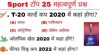 Gk in hindi | sport gk | Current Affairs 2019 | railway, ssc, ssc gd, police, ssc cgl | gk track