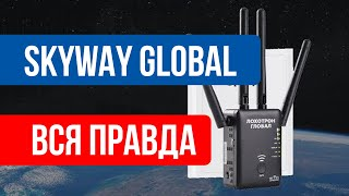 SKYWAY GLOBAL - Безлімітний супутниковий інтернет. Відгук